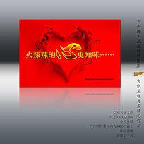 创意心形红辣椒海报设计模板