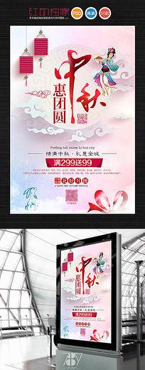 创意中秋节促销海报