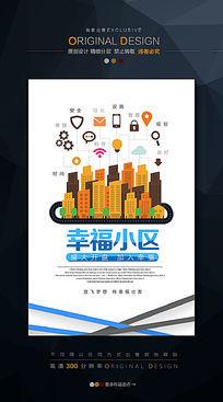房地产创意宣传海报