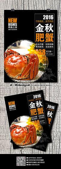 高端大气大闸蟹促销海报