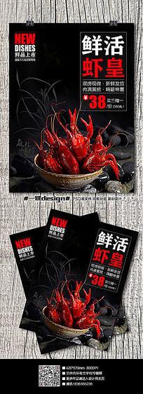高端大气十三香小龙虾海报