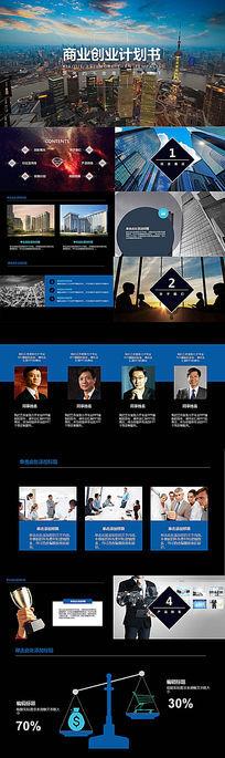 高端豪华大气框架完整商务创业PPT