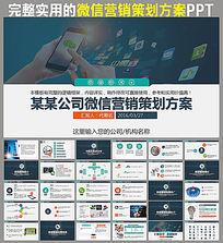 公司企业微信营销策划方案微营销推广传播PPT