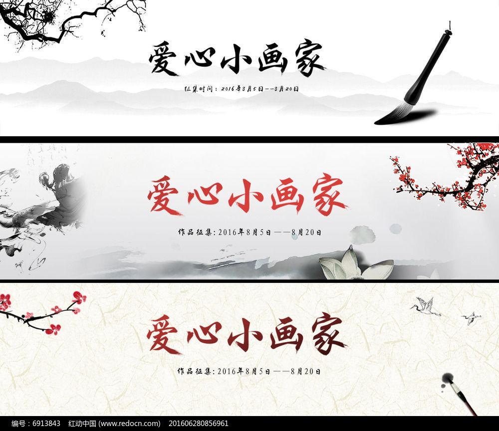 国画山水风格banner图片