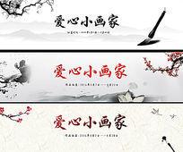国画山水风格banner PSD