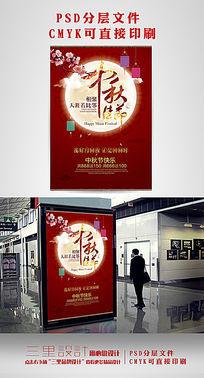 红色创意中秋节促销海报设计