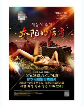 八一建军节酒吧派对宣传海报设计PSD素材