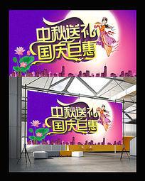 欢度中秋 喜迎国庆海报