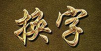 黄色金属立体字字体样式 PSD