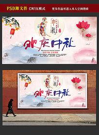 欢庆中秋节宣传海报模板