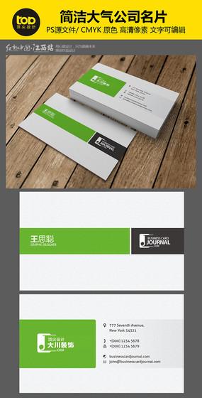 简洁大气绿色风格名片设计