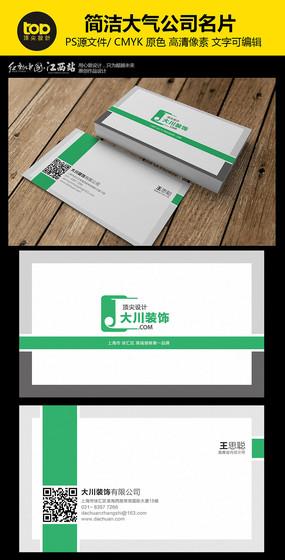 简洁大气绿色风格装饰公司名片