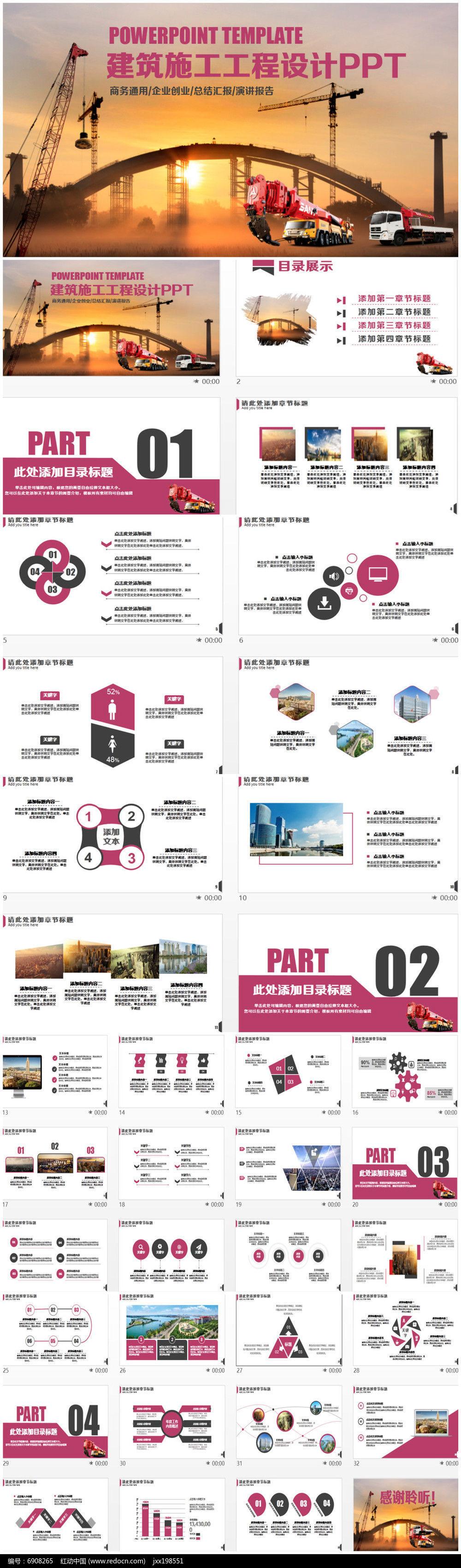简洁工程施工建筑设计城市建设ppt素材下载(编号)_红