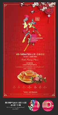 简约中国风扁平中秋节秋月海报