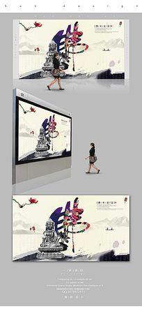 简约中国风佛文化禅意宣传海报