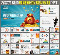 金融投资理财产品知识讲座理财规划PPT