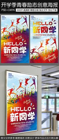 开学季创意宣传海报设计