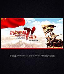 抗战胜利周年海报设计