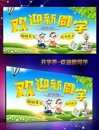 卡通新学期欢迎新同学宣传海报设计