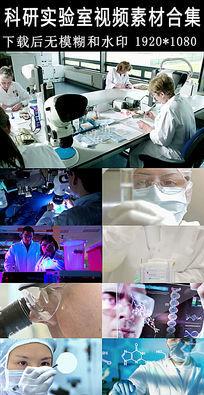科研科技实验室高清视频合集