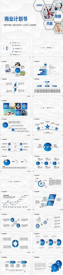 蓝色商业计划书营销策划书ppt模板下载