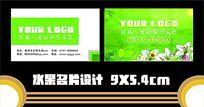 绿色背景名片