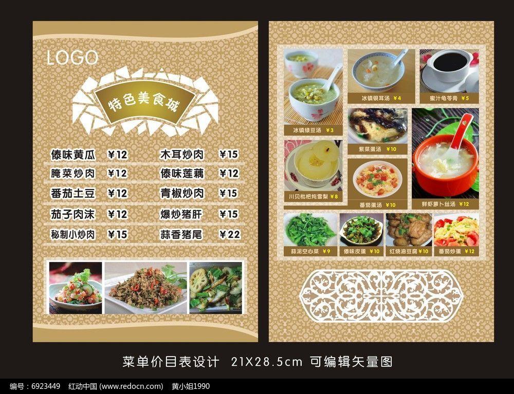 美食菜单设计