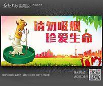 请勿吸烟珍爱生命创意公益海报设计