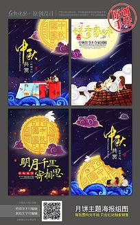 商场中秋节宣传海报