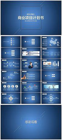 商业融资计划书营销策划书ppt动态模板