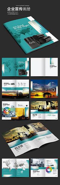 时尚石油能源画册版式设计