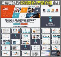 网页式公司介绍企业简介产品推介商业路演PPT