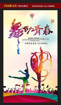 舞动青春舞蹈比赛海报模板