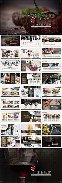西餐厅咖啡厅美食轮播展示PPT动态模板