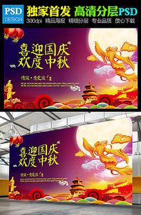喜迎国庆欢度中秋海报促销展板