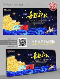 喜迎中秋主题中秋节日礼盒宣传海报