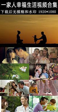 一家人幸福生活高清视频合集 mov