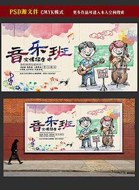 音乐培训班招生宣传海报PSD模板