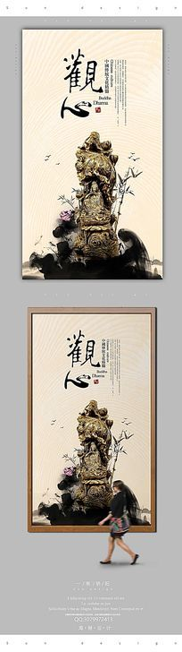 中国风佛教文化海报观音菩萨PSD