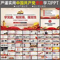 中国共产党党史党支部党员党课学习PPT