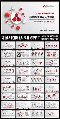 中国人民银行央行金融货币动态PPT模板
