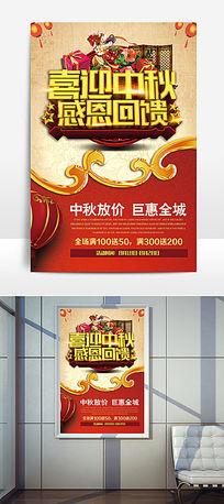 中秋佳节商场促销宣传单海报