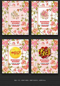 中秋节唯美手绘花朵海报展板psd模板下载