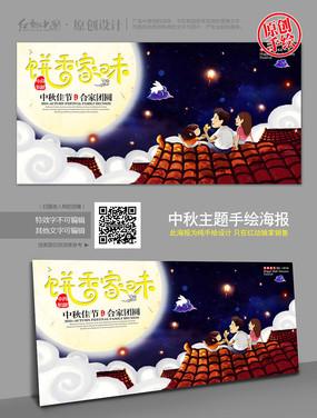 中秋节宣传标语海报 PSD
