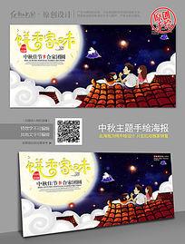 中秋节宣传标语海报