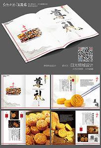 中秋节月饼画册设计