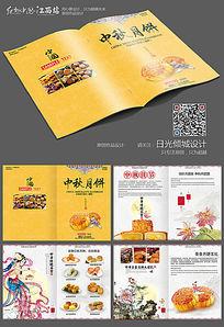 中秋节月饼宣传画册设计