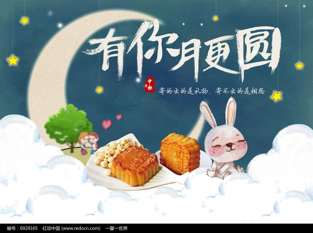 创意卡通中秋节宣传海报设计SPD素材