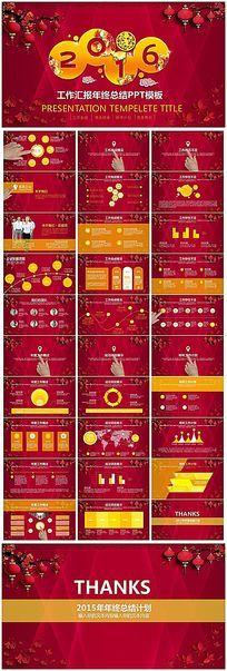 大气红色年度工作总结PPT模板