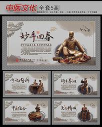 古典中国风中医文化展板挂图设计